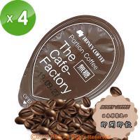 【Honey Coffee】濃縮無糖咖啡球(25g/球/10球)4包