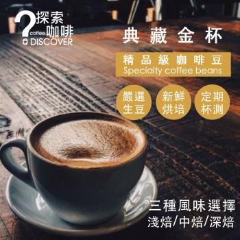 DISCOVER COFFEE典藏金杯精品級咖啡豆嚐鮮組