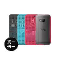 HTC M9 原廠炫彩顯示皮套HC M232(台灣公司貨-盒裝)