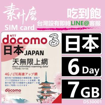 (素什麼) 沒話術 日本第一網卡 最強版4G上網 6天7GB保證夠流量 +附加吃到飽功能 日本網卡 日本SIM卡