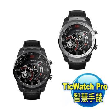TicWatch 出門問問 Pro SmartWatch 智慧手錶