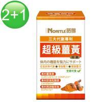 (買二送一)【諾得】超級薑黃膠囊(60粒x2盒+60粒x1盒)