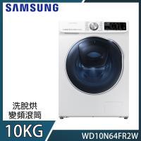 回函送★SAMSUNG三星10KG變頻滾筒洗脫烘洗衣機 WD10N64FR2W