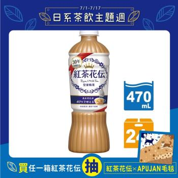 紅茶花伝 皇家奶茶 寶特瓶 470ml (24入)