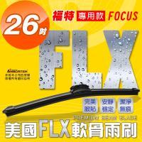FLX 美國專利軟骨雨刷-專用款-福特FOCUS 04~專用款(單支26吋)