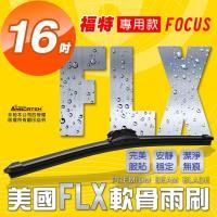 FLX 美國專利軟骨雨刷-專用款-福特FOCUS 04~專用款(單支16吋)