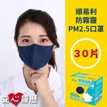 順易利 MIT 防霾PM2.5口罩 (30入/盒)