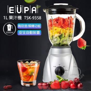 EUPA優柏 1公升果汁機(兩段速/瞬轉功能) TSK-9358