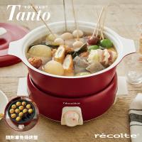 11/29限定9折券-recolte 日本麗克特 Tanto調理鍋1.9L(含章魚燒烤盤)經典紅