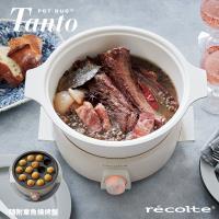 11/26限定88折券-recolte 日本麗克特 Tanto調理鍋1.9L(含章魚燒烤盤)簡約白