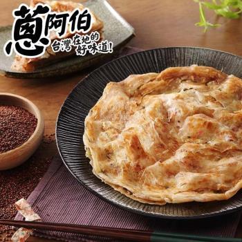 [蔥阿伯]紅藜香蔥千層拔絲抓餅-五辛素5片/包 (共三包)