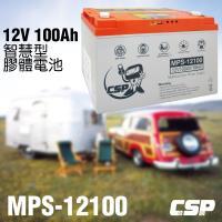 [CSP] MPS12100智慧型膠體電池12V100Ah/露營.攤販.釣魚.3C充電.12V電器.太陽能(MPS-12100)