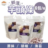 胖薯叔的芋頭條X6 (原味X2 / 胡椒X2 / 海苔X2  ) 90g/包