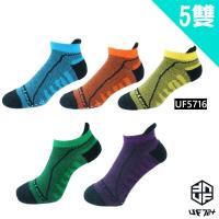 超值UF57系列除臭輕壓足弓氣墊運動襪5件組-台灣製造(除臭/氣墊襪/機能襪/竹炭襪)