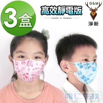 【淨新口罩 高效靜電版】台灣製2-6兒童立體口罩(藍熊/粉熊可挑色) 3盒組 關心流感、pm2.5
