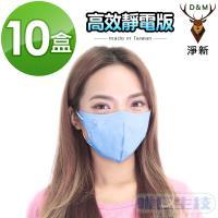 【淨新口罩 高效靜電版】台灣製成人立體口罩(藍/粉/紫可挑色) 10盒組 關心流感、pm2.5