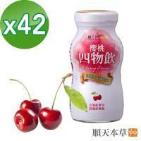 【順天本草】櫻桃四物飲42瓶組