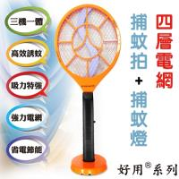 好用USEFUL四層/雙效合一捕蚊拍+捕蚊燈(UL-AL316)