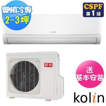 (送安裝)Kolin歌林冷氣 2-3坪 ★一級能效 四方吹變頻冷專分離式冷氣KDC-23207A/KSA-232DC07A