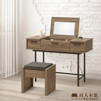 日本直人木業-ABEL 淺胡桃木106公分化妝桌椅組