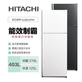 【送$1,000提貨券↘24期0利率】HITACHI日立 403公升一級能效雙門電冰箱 (琉璃面板) RG409 / R-G409