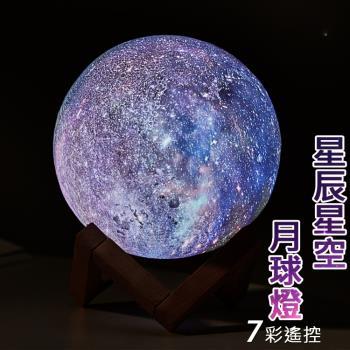 3D星辰星空月球燈 遙控 七彩燈光 小夜燈/氛圍燈/LED燈 附掛繩/木架 USB充電 禮物 (15cm)
