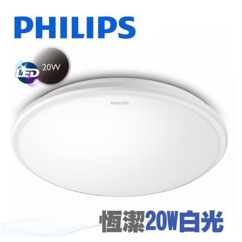 飛利浦 Philips 新一代 恒潔 LED 吸頂燈 20W 白光 (超薄平面) 31816