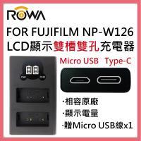 ROWA 樂華 FOR FUJIFILM FUJI NP-W126 W126 LCD顯示 USB Type-C 雙槽雙孔電池充電器 相容原廠 雙充