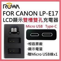 ROWA 樂華 FOR CANON LP-E17 LPE17 LCD顯示 USB Type-C 雙槽雙孔電池充電器 相容原廠 雙充