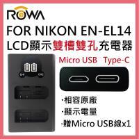 ROWA 樂華 FOR Nikon EN-EL14 ENEL14 LCD顯示 USB Type-C 雙槽雙孔電池充電器 相容原廠 雙充