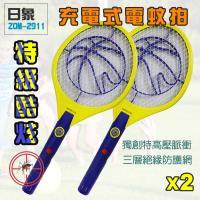 日象特展威力充電式電蚊拍 ZOM-2911 (2入組)