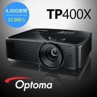 【OPTOMA】4000流明XGA多功能投影機TP400X (台灣公司貨)