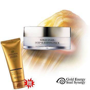 韓國 Gold energy snail synergy 24K黃金蝸牛奢華塑顏淨白面膜100ml (黃金 蝸牛 緊緻 防皺 晚安面膜)