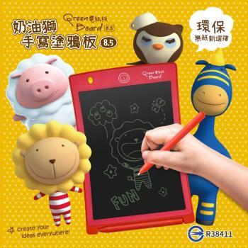 【Green Board】限量 奶油獅8.5吋手寫塗鴉板(畫畫塗鴉、練習寫字、留言、玩遊戲)-太陽紅