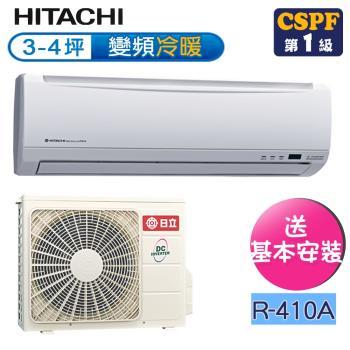 日立HITACHI 3-4坪變頻冷暖精品Y系列分離式冷氣RAS-25YK1/RAC-25YK1
