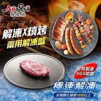 ARTIST 雅緹絲 節能極速解凍燒烤兩用盤(台灣製造)
