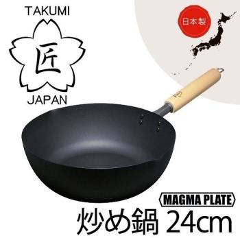=IH對應/日本製=日本 匠 TAKUMI JAPAN 岩紋 鐵鍋 炒鍋 (24cm/24公分)