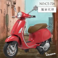 【瑪琍歐玩具】Vespa Primavera 偉士牌兒童電動機車/CT-728