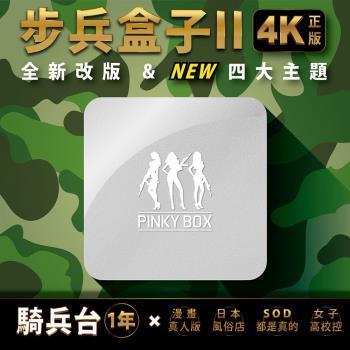 【PINKY BOX】步兵盒子2代  高畫質成人版電視盒