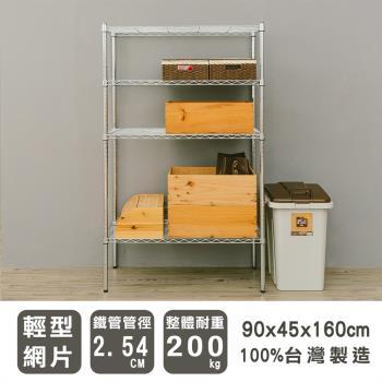 dayneeds 輕型 90x45x160公分四層電鍍波浪收納鐵架