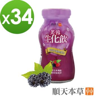 【順天本草】芙蓉生化飲34瓶組加贈青木瓜四物飲4瓶
