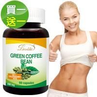 買一送一 Lovita 愛維他-高單位綠咖啡400mg 素食60顆/瓶