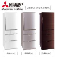 MITSUBISHI三菱 525公升一級能效五門變頻電冰箱 MR-BXC53X