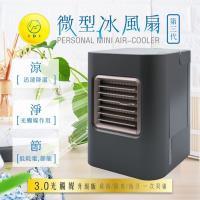 【IDI】專利攜帶移動式冰風扇(含奈米濾心)