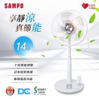 SAMPO聲寶 14吋微電腦遙控DC節能風扇 SK-FM14DR