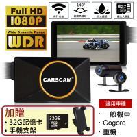 CARSCAM行車王 M4 機車行車記錄器WIFI版 SONY鏡頭雙1080P WDR寬動態 前後雙錄(贈32G+手機支架)