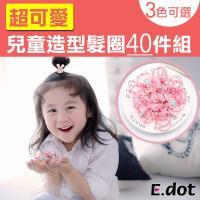 E.dot 兒童造型髮圈40件盒裝組(3色選)