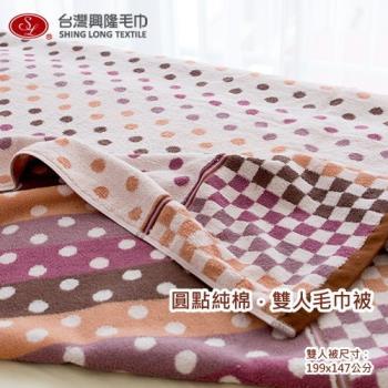 圓點點前漂色紗雙人毛巾被(單件)  台灣興隆毛巾製
