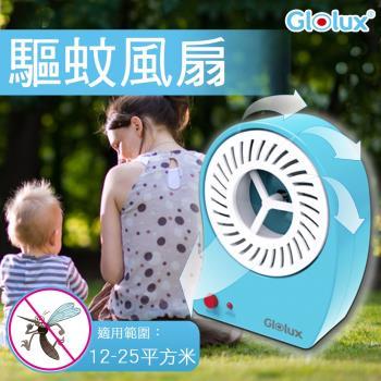 Glolux 驅蚊風扇 防蚊 驅蚊 純天然 夾扣設計