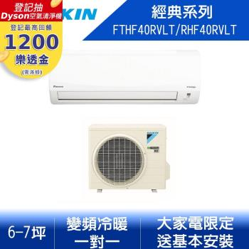 【DAIKIN大金】1級能效 FTHF40RVLT/RHF40RVLT(經典系列6-7坪冷暖變頻分離冷氣)